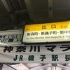 第40回神奈川マラソン、ハーフマラソンで歩きながらゴールすること