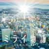 小学生高学年男子とおでかけ*横浜街歩き型謎解きゲーム ミライ物語(神奈川)