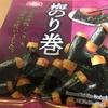 酸っぱ美味い!亀田製菓『梅のり巻』を食べてみた!