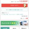 【木曜日まで限定!!】 ボーナス大幅にアップ! キャンペーンでなんと18,300楽天ポイント!!