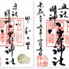 小岩神社の御朱印(東京・江戸川区)〜ガラの悪さとカオスの歓楽街イメージを払拭する神域