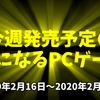 今週発売予定の気になるPCゲーム(2020/02/16~2020/02/22)