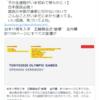 盗まれた東京五輪開会式 後で検証が必要です 文春版 2021.7.28