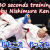 蹴り技がうまくなる!?西村拳選手の30秒トレーニング-30 seconds training by Nishimura Ken-