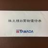 ヤマダ電機(9831)から株主優待が届いた話。