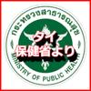 新型コロナウイルスに関するタイ保健省の発表は日本人への実質タイ渡航自粛勧告か・・・