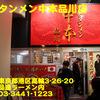 東京都(38)~蒙古タンメン中本品川店~