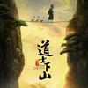 最近見た映画たち 道士下山・長城