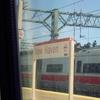 妄想が膨らむ列車旅 New Haven