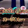 【クレイジースパイス 小樽本店】ミディアムレアの生ラム肉を使った絶品スープカレー!小樽駅からは徒歩圏内!