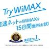 TryWiMAXを利用してみた話。