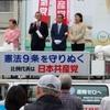 10日、総選挙公示。金子恵美候補が事務所で第一声、共産党比例はまちなか広場で第一声。生業裁判で福島地裁が国と東電の責任を認める原告勝訴の判決