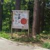 江戸の博物学~もっと知りたい!自然の不思議~@静嘉堂文庫