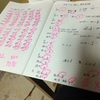 【FP3級の試験勉強】日本FP協会のホームページに掲載されている過去問を解いてみました