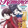 Newtype Romance ニュータイプロマンス4ページしか読んでない
