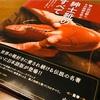 【読書】靴職人ラズロ・ヴァーシュによる「Handmade SHOES FOR MEN」の和訳本を購入