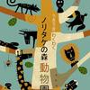 【展覧会情報】ノリタケの森動物園 @ノリタケの森ギャラリー