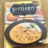 【食べたことある⁉︎】MCCのレトルト「ロゴスキー ビーフストロガノフ」はクリーミーな一皿やったんやで