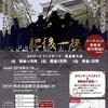 熊本でe-sportsの大会!?