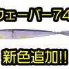【O.S.P】ワームでも食わないバスに口を使わせる「iウェーバー74F」に新色追加!