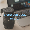 【SIGMA USB DOCK】シグマのレンズをカスタムするUSBドックの使い方【Art、Contemporary、Sports】