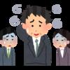 日本企業の働かない高給おじさんは、永久に不滅です