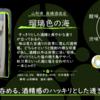 【火曜日の辛口一杯】瑠璃色の海【FUKA🍶YO-I】