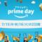 7月15・16日 Amazonプライム会員向けビッグセール prime day 開催!