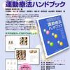 顎関節症運動療法ハンドブック出版しました!