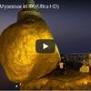 仏様のしわざ?信仰を集めるミャンマーの黄金の岩
