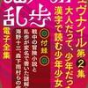 『江戸川乱歩電子全集11 ジュヴナイル 第2集』