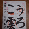 チナミ、学校のクラブで名刺作る&習字「準二級」に!(^^) / 酒の肴、今は「納豆」