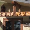 浅間山荘【長野県 天狗温泉】~これまで多くの登山者を癒してきたお宿。茶褐色の鉱泉と、山荘とは思えない手作り創作料理を味わう~