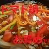 リゾットまで美味しいトマト鍋、夏にお薦めです!