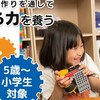【東京都文京区】ロボット教室・プログラミング教室、小学生向け徹底比較!