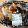 コストコおすすめ食品4選。KFCの味にそっくりロティサリーチキンなど!