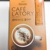 CAFE LATORY 濃厚ほうじ茶ラテ で、ほうじ茶プリン。