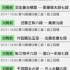 【本日の対局】目玉は「第7期加古川清流戦」と「第88期棋聖戦第四局」