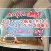 マイルで無料エミレーツ航空EK319ファーストクラス成田-ドバイ搭乗記エアバスA380機内を徹底紹介
