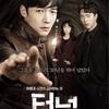 韓国ドラマ「愛の迷宮ートンネル」感想 タイトルにだまされないで