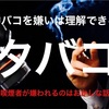 タバコ嫌いは理解できる。ただ社会的に喫煙者が嫌われるのはおかしな話だろ!!