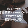 Webサイトの修正依頼・フィードバックをどこまでやるかの線引きと仕切り