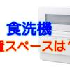 食洗機設置スペースはどのくらいか必要か。賃貸住宅でパナソニック食洗機を設置する。