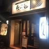 永斗麺:紙屋町(広島)