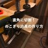 木材を直角に切断できる治具(じぐ)の作り方をご紹介!