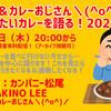 1/28 20時 無観客有料配信「カン松&カレーおじさん\(^o^)/の 今食べたいカレーを語る!2021初春」