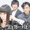 12/1(土)14時〜第三回優香にょふラジオのゲストさんは〜!?