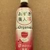 【高ポリフェノール】あずき美人茶がおいしい