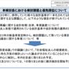 第1回社会福祉法人会計基準検討会 資料(厚生労働省)