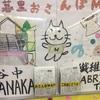 【東京散歩】どこか懐かしい谷中の街。ブロガー3人で遊んできました!!